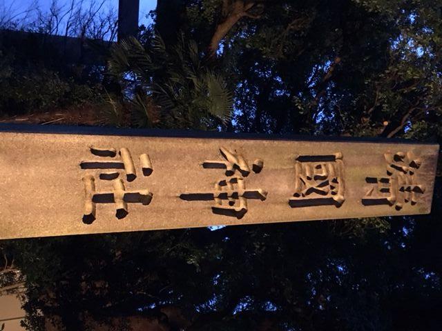 靖国神社tate