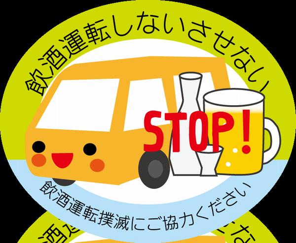 飲酒運転NO